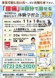 """<A NAME=""""menu20181118"""">11月18日(日) 長野県長野市腰痛をなおす体験学習会</A>"""