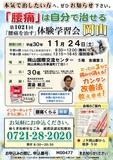 """<A NAME=""""menu20181124"""">11月24日(土) 岡山県岡山市腰痛をなおす体験学習会</A>"""