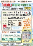 """<A NAME=""""menu20181224"""">12月24日(月) 福岡県福岡市腰痛をなおす体験学習会</A>"""