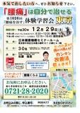 "<A NAME=""menu20181229"">12月29日(土) 東京都中央区腰痛をなおす体験学習会</A>"