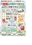"""<A NAME=""""menu20190105"""">1月5日(土) 大阪府大阪市腰痛をなおす体験学習会</A>"""