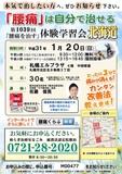 "<A NAME=""menu20190120"">1月20日(日) 北海道札幌市腰痛をなおす体験学習会</a>"