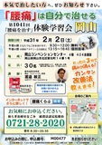 """<A NAME=""""menu20190202"""">2月2日(土) 岡山県岡山市腰痛をなおす体験学習会</A>"""