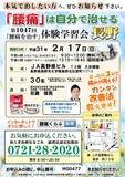 """<A NAME=""""menu20190217"""">2月17日(日) 長野県長野市腰痛をなおす体験学習会</A>"""