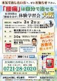 """<A NAME=""""menu20190302"""">3月2日(土) 大阪府大阪市腰痛をなおす体験学習会</A>"""