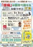 """<A NAME=""""menu20190303"""">3月3日(日) 広島県広島市腰痛をなおす体験学習会</A>"""