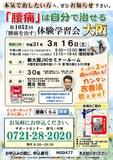 """<A NAME=""""menu20190316"""">3月16日(土) 大阪府大阪市腰痛をなおす体験学習会</A>"""