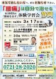"<A NAME=""menu20190317"">3月17日(日) 静岡県静岡市腰痛をなおす体験学習会</A>"
