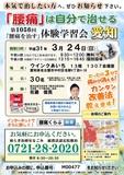 """<A NAME=""""menu20190324"""">3月24日(日) 愛知県名古屋市腰痛をなおす体験学習会</A>"""