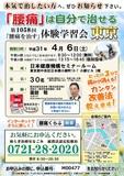 "<A NAME=""menu20190406_1"">4月6日(土) 東京都中央区腰痛をなおす体験学習会</A>"
