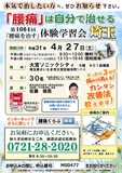 "<A NAME=""menu20190127"">4月27日(土) 埼玉県さいたま市腰痛をなおす体験学習会</A>"