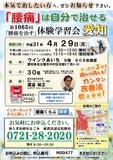 """<A NAME=""""menu20190429"""">4月29日(月) 愛知県名古屋市腰痛をなおす体験学習会</A>"""