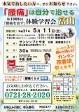 """<A NAME=""""menu20190511_1"""">5月11日(土) 富山県富山市腰痛をなおす体験学習会</A>"""