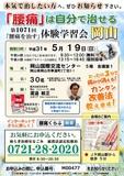 """<A NAME=""""menu20190519"""">5月19日(日) 岡山県岡山市腰痛をなおす体験学習会</A>"""