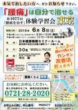 "<A NAME=""menu20190608"">6月8日(土) 東京都中央区腰痛をなおす体験学習会</A>"