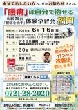 """<A NAME=""""menu20190616"""">6月16日(日) 福岡県福岡市腰痛をなおす体験学習会</A>"""