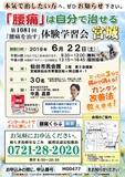 """<A NAME=""""menu20190622"""">6月22日(土) 宮城県仙台市腰痛をなおす体験学習会</A>"""