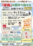 "<A NAME=""menu20190623_1"">6月23日(日) 北海道札幌市腰痛をなおす体験学習会</A>"