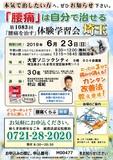 "<A NAME=""menu20190623_2"">6月23日(日) 埼玉県さいたま市腰痛をなおす体験学習会</A>"