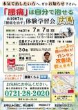 """<A NAME=""""menu20190707"""">7月7日(日) 広島県広島市腰痛をなおす体験学習会</A>"""
