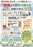 "<A NAME=""menu20190715"">7月15日(月) 千葉県千葉市腰痛をなおす体験学習会</A>"
