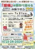 """<A NAME=""""menu20190721"""">7月21日(日) 愛知県名古屋市腰痛をなおす体験学習会</A>"""