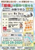 "<A NAME=""menu20190803"">8月3日(土) 東京都中央区腰痛をなおす体験学習会</A>"