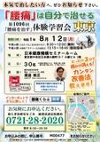 """<A NAME=""""menu20190812"""">8月12日(月) 東京都中央区腰痛をなおす体験学習会</A>"""