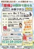 """<A NAME=""""menu20190817"""">8月17日(土) 愛知県名古屋市腰痛をなおす体験学習会</A>"""