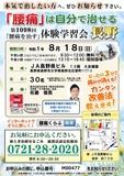 """<A NAME=""""menu20190818"""">8月18日(日) 長野県長野市腰痛をなおす体験学習会</A>"""