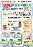 """<A NAME=""""menu20190916"""">9月16日(月) 岡山県岡山市腰痛をなおす体験学習会</A>"""