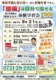 """<A NAME=""""menu20190921"""">9月21日(土) 愛知県名古屋市腰痛をなおす体験学習会</A>"""