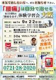 """<A NAME=""""menu20190922_2"""">9月22日(日) 大阪府大阪市腰痛をなおす体験学習会</A>"""