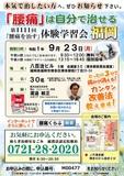 """<A NAME=""""menu20190923"""">9月23日(月) 福岡県福岡市腰痛をなおす体験学習会</A>"""
