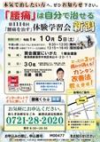 """<A NAME=""""menu20191005"""">10月5日(土) 新潟県新潟市腰痛をなおす体験学習会</A>"""