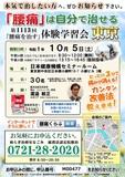 "<A NAME=""menu20191005_1"">10月5日(土) 東京都中央区腰痛をなおす体験学習会</A>"