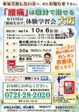"""<A NAME=""""menu20191006"""">10月6日(日) 大阪府大阪市腰痛をなおす体験学習会</A>"""