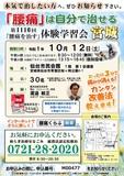 """<A NAME=""""menu20191012"""">10月12日(土) 宮城県仙台市腰痛をなおす体験学習会</A>"""