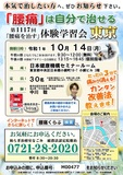 """<A NAME=""""menu20191014"""">10月14日(月) 東京都中央区腰痛をなおす体験学習会</A>"""