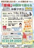 """<A NAME=""""menu20191020"""">10月20日(日) 愛知県名古屋市腰痛をなおす体験学習会</A>"""