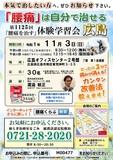 """<A NAME=""""menu20191103"""">11月3日(日) 広島県広島市腰痛をなおす体験学習会</A>"""