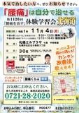 "<A NAME=""menu20191104_2"">11月4日(月) 北海道札幌市腰痛をなおす体験学習会</A>"