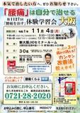 "<A NAME=""menu20191104"">11月4日(月) 大阪府大阪市腰痛をなおす体験学習会</A>"