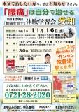 """<A NAME=""""menu20191116_2"""">11月16日(土) 愛知県名古屋市腰痛をなおす体験学習会</A>"""