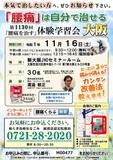 """<A NAME=""""menu20191116"""">11月16日(土) 大阪府大阪市腰痛をなおす体験学習会</A>"""