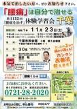 "<A NAME=""menu20191123"">11月23日(土) 千葉県千葉市腰痛をなおす体験学習会</A>"