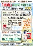 """<A NAME=""""menu20191201"""">12月1日(日) 大阪府大阪市腰痛をなおす体験学習会</A>"""