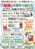 "<A NAME=""menu20191214_osaka"">12月14日(土) 大阪府大阪市腰痛をなおす体験学習会</A>"