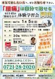 """<A NAME=""""menu20200105"""">1月5日(日) 岡山県岡山市腰痛をなおす体験学習会</A>"""