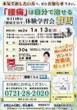 """<A NAME=""""menu20200113"""">1月13日(月) 群馬県高崎市腰痛をなおす体験学習会</A>"""